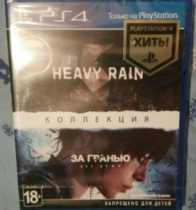 Beyond: Two Souls и Heavy Rain PS4