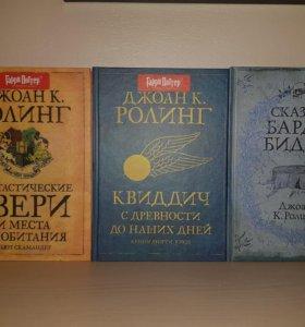 Учебники из вселенной Гарри Поттер Росмэн