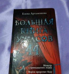 Книги жанра большая книга ужасов