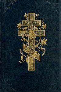 Толковая Библия, или Комментарий в 3 томах.