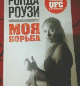 Книга: Ронда Роузи Моя борьба