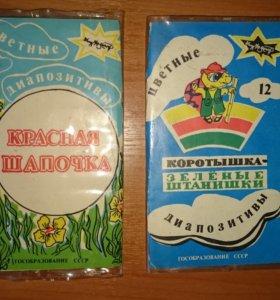 Цветные диапозитивы СССР