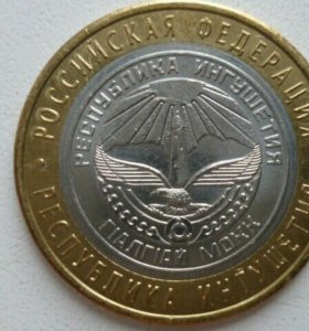 10 рублей Республика Ингушетия .