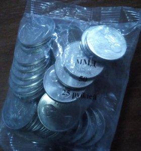 Монеты 25 руб. Сочи.