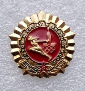 Знак Г.Т.О. Золотой Москва Олимпиада 80