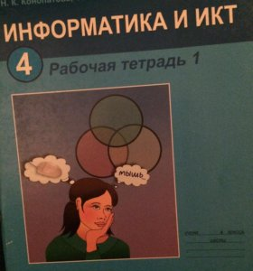 Рабочая тетрадь информатика и ИКТ 4 класс