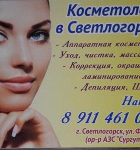 Косметология в Светлогорске