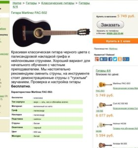 Акустическая гитара Martinez ( Fac-502)