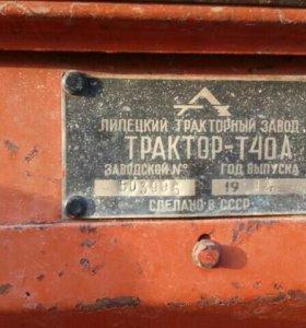 Трактор лтз т 40 а