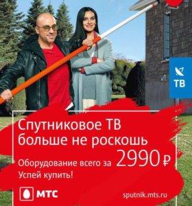 Комплект спутникового тв от МТС