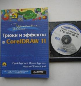 Трюки и эффекты в CorelDraw 11 +CD