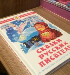 Книга руссских писателей