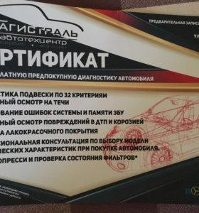 Сертификат на предпокупную диагностику