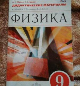 Учебник физики 9класс