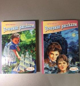 Детские книжки «Вечерние рассказы»