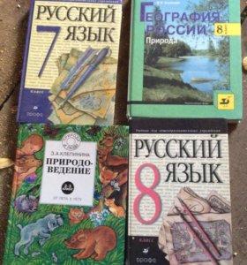 Книги по русскому языку и другим предметам