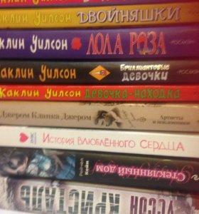 Книги для школьного возраста