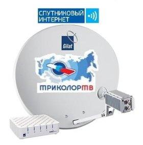 Льготый тариф Спутниковый интернет «Триколор TV»