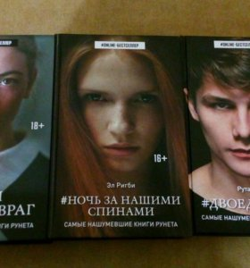 Книги серии Online-бестселлер