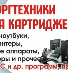 Ремонт компьютеров и оргтехники, заправка картридж