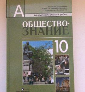 Учебник «Обществознание» 10 класс