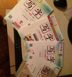 Тетради для прописи иероглифических букв на китай.