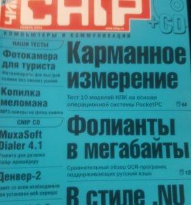 Журналы Чип Интер