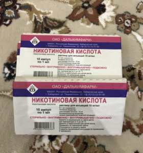 Никотиновая кислота