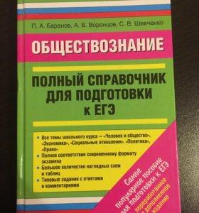 справочник для подготовки к ЕГЭ по обществу