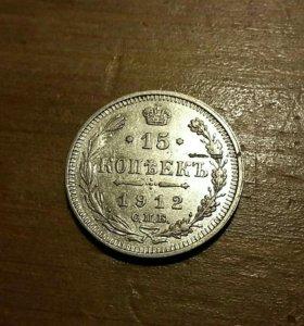 15 копеек 1912 года, спб эб