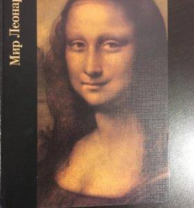 Книга «мир Леонардо»