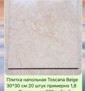 Плитка напольная Toscana Beige