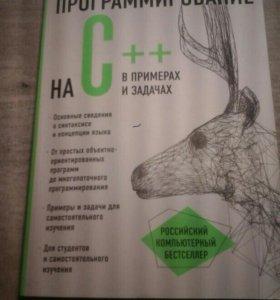 Книга по программированию c++