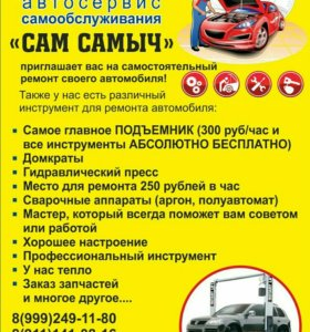 Автосервис самообслуживания САМ САМЫЧ