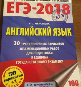ЕГЭ Английский язык 30 вариантов 2018