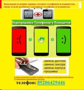 планшеты телефоны компьюторы и буки