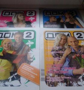 Журналы Дом 2