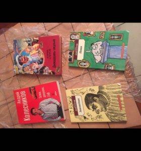 Книги новые !