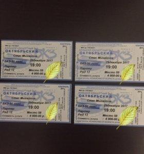 Билеты на концерт Стаса Михайлова  в БКЗ