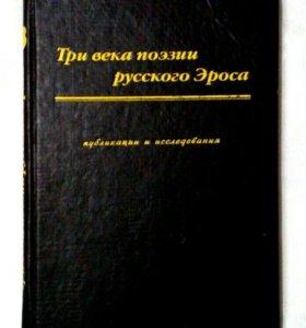 Книга. Три века поэзии русского Эроса