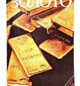 Книга. Золото