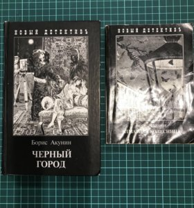 Книги акунин