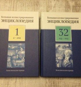 Энциклопедия 32 тома