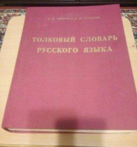 Толковый словарь Ожегов