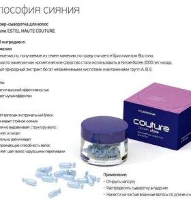 Люминайзер-сыворотка для волос LUXURY SHINE ESTEL