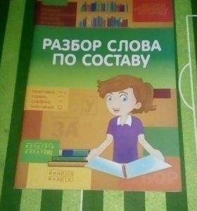 Разбор слов по составу (русский язык)