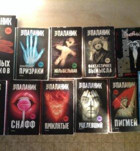 Коллекция книг Чака Паланика