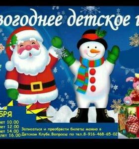 Новогоднее шоу