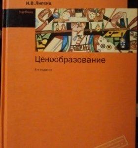 Липсиц И.В. Ценообразование. Учебник.