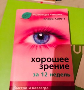 Книга!Хорошее зрение за 12 недель⬆️✅